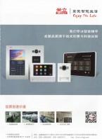 福州米立科技有限公司  物联网 云计算 云存储 人工智能 (2)