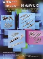 深圳国特尔科技公司     直线轴承  直线滚动单元  超级直线轴承 (1)