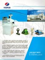 中国电建集团上海能源装备有限公司 _核电机组给水泵_核电机组给水泵_高转速液力偶合器_高温高压电站阀门_新型焊接材料 (1)