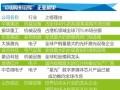13家隐形冠军:谁是中国未来十年转型升级的中流砥柱?