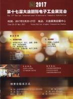 大连国际电子工业博览会 _激光_机电_自强金属 (1)