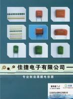 宁波佳捷电子有限公司 汽车用品系列 美标UL认证电源线 (2)