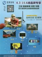 深圳市中深光电有限公司 车载视屏 VR眼镜 (1)