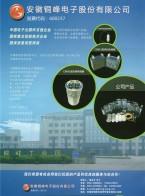 安徽铜峰电子股份有限公司  FC系列金属化薄膜电力电子电容器 (1)