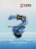 深圳市凡诚智能装备有限公司 ABB机械手  FANUC机械手  爱普生机械手 (3)