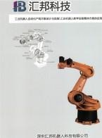 深圳汇邦机器人科技有限公司 _自动化设备_工业机器人_自动化生产线_机器人人才培养 (1)