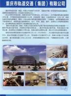 重庆市轨道交通(集团)有限公司 建设规划 运营服务 (1)