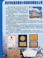 重庆市轨道交通设计研究院有限责任公司_轨道交通工程设计_建筑工程设计 (1)