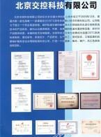 交控科技股份有限公司_CBTC信号系统_列车运行控制系统_轨道交通控制设 (1)