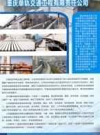 重庆单轨交通工程有限责任公司_地铁工程_房建工程_轨道交通工程跨座式单轨_交通工程施工总承包 (1)