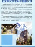 北京鼎汉技术有限公司_轨道交通信号_智能电源_轨道交通电力操作电源 (1)