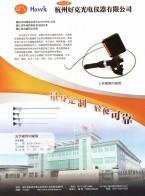 杭州好克光电仪器有限公司_微创外科_工业检测(无损探伤) (1)