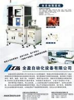 全盈自动化设备有限公司_螺栓_螺帽_振动送料机 (1)