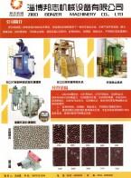 喷丸清理设备_砂处理设备_环保除尘设备-淄博邦志机械设备有限公司