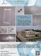 晶石光学制品厂_表面玻璃 _手表表面玻璃_蓝宝石晶片 (1)