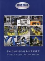 中德焊邦公司_焊接机器人_焊接变位机_模块化组合工装夹具 (1)