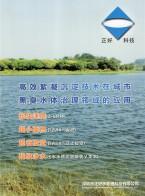 深圳市正好水处理科技有限公司 高效絮凝设备 电子工业纯水高纯水制备 (1)