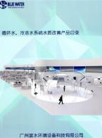 广州蓝水环境设备科技有限公司 水处理设备制造 水资源专用机械制造 (2)