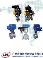 广州市力诺控制设备有限公司 气(电)动调节阀  气(电)动球阀  气(电)动蝶阀 (1)