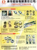 四川省隆昌县承华胶业有限责任公司       建筑结构胶   磁性粉末成型胶  汽车摩托车磁电机胶 (1)