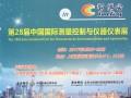四年后多国仪器仪表展强势回归上海 参展商名单早知道 截止7月1日
