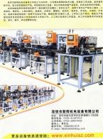 深圳市新辉机电设备有公司       入轴机  入端板  入换向器 (2)