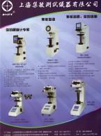 上海集敏测试仪器有限公司       金属硬度试验机 (1)