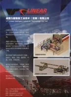 威唐力捷智能工业技术有限公司 自动化传输机械手 拆垛系统 自动化生产线 (1)