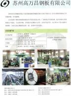 苏州高万昌钢板有限公司 分条机  剪板机  电解板 (1)