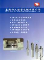 上海和久精密工具有限公司 五金切削工具 机械设备及配件 模具 (1)