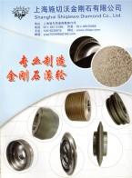 上海施切沃金刚石有限公司 天然金刚石工具 钻石原料 金刚石滚轮 (1)