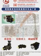 驰克液压泵(上海)有限公司 斜轴式轴向柱塞定量泵 油马达及斜轴式轴向柱塞变量泵 (1)