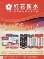 临沂红花防水建材有限公司     红花牌聚乙烯丙纶  涤纶防水卷材 (1)