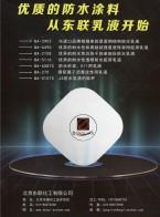 北京东联化工有限公司          建筑乳液  纺织乳液  防水乳液 (1)