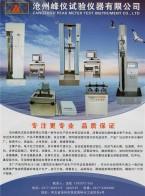 沧州峰仪试验仪器有限公司          防水材料实验仪器  沥青混凝土试验仪器  建筑试验仪器 (1)