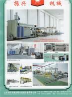 潍坊振兴机械有限公司         农机配件 (1)