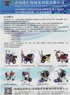 电动系列喷涂机_液压系列喷涂机_道路系列划线机-青岛涂汇特机电科技有限公司