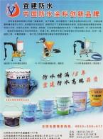 新型环保防水系列_非固化橡胶沥青防水材料_发泡止水剂-徐州宜建建材有限公司