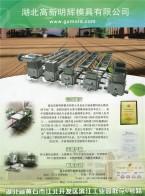 湖北高新明辉模具有限公司_木塑地板模具_木塑共挤模具_木塑垄骨模具_塑料挤出模具 (1)