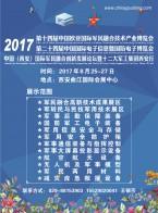 第14届中国欧亚国际军民融合技术产业博览会_国防军工_军用信息安全与存储_安全防护箱_航空航天_无线通信 (1)