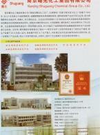 乙烯基三甲氧基硅烷低聚物_乙烯基三(2-甲氧基乙氧基)硅烷-南京曙光精细化工有限公司