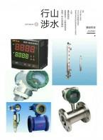 金湖宝盛仪表有限公司_工业自动化仪器仪表_流量计_变送器_数显仪表 (9)