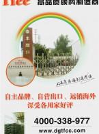 东莞市泰丰颜料有限公司 有机红颜料系列 炭黑色系列  黄色系列  蓝色系列 (1)