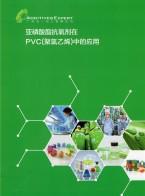 广州志一化工有限公司_紫外线吸收剂_光稳定剂_特殊助剂_特殊亚磷酸酯抗氧剂 (2)