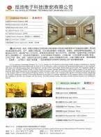 旭池电子科技(淮安)有限公司 LED背光源_LED灯具_按键板 (1)