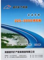 辽宁海城越芳矿产粉体制造有限公司 滑石粉 (1)