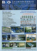 北京马赫天诚科技有限公司       计算机  工控软件开发  自动控制衡器设计 (1)