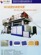 20000L中空吹塑机_多层IBC中空吹塑机_6层中空吹塑机-潍坊市华玉塑料机械有限公司
