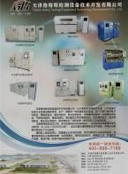 天津格特斯检测设备技术开发有限公司        爆破试验台  脉冲试验台  脉冲试验机 (1)