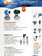 南京沃天科技有限公司_压力传感器-压力变送器-温度变送器-流量计-自动化仪表及系统   上海传感器展   多国仪表展 (7)